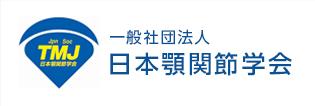 日本顎関節学会
